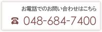 電話番号:048-684-7400