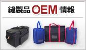 縫製品OEM情報